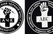 Anarchist Black Cross logos in Belorusian and English side by side